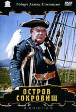 Ostrov Sokrovishch (1971) afişi