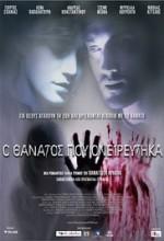 O thanatos pou onireftika (2010) afişi