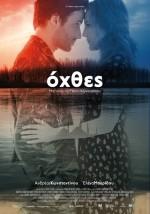 Ohthes (2015) afişi