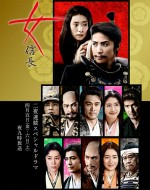 Onna Nobunaga (2013) afişi