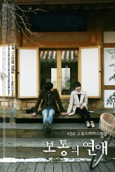 Just Ordinary Love Story (2012) afişi