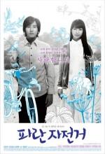 Paran Jajeongeo (2007) afişi