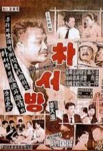 Park Sa-bang (1960) afişi