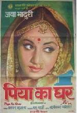 Piya Ka Ghar (1972) afişi