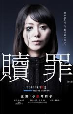 Penance (2012) afişi