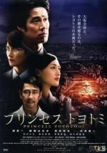 Princess Toyotomi (2011) afişi
