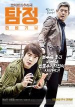 Zoraki Dedektif (2015) afişi