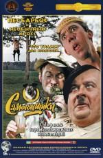 Pyos Barbos i neobychnyj kross (1961) afişi
