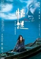Qing mi (2012) afişi
