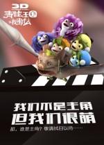 Qing Wa Wang Guo Zhi Wo Lei Ge Qu (2013) afişi