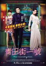 Qingtian jie yi hao (2015) afişi