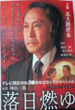 Rakujitsu Moyu (2009) afişi