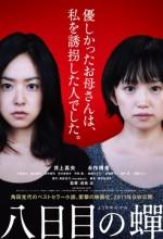 Rebirth (2011) afişi