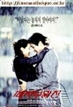 Repechage (1997) afişi