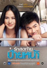 Rak Sud Tai Pai Na (2013) afişi