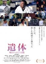 Reunion (2013) afişi