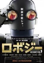 Robo-G (2012) afişi