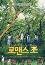 Romance Joe (2012) afişi