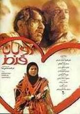 Rooban-e Ghermez (1999) afişi