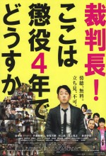 Saibancho! Koko Wa Choeki 4 Nen De Dousuka (2010) afişi