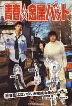 Seishun Kinzoku Batto (2006) afişi