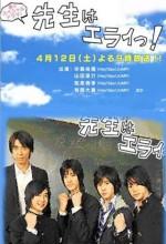 Sensei Wa Erai! (2008) afişi