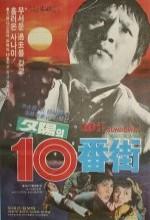 Seokyeongui 10 Beonga (1979) afişi