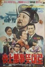 Sesangmansa Deutdaelo (1970) afişi