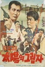 Taeyangui Geulimja (1965) afişi