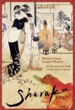 Sharaku: Eternal Secret (2010) afişi