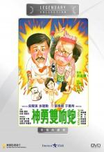 Shen Yong Shuang Xiang Pao (ı) (1984) afişi