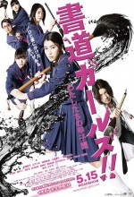 Shodo Girls!! (2010) afişi