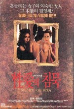Silence Of The Body (1992) afişi