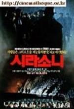 Sirasoni (1992) afişi