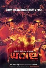 Siren / The Siren (2000) afişi