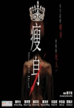 Slim Till Dead (2005) afişi