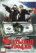Smatyvay Udochki (2004) afişi
