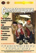 Sovershenno Seryozno (1961) afişi