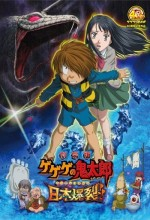 Spooky Kitaro: Japan Explodes!! (2008) afişi