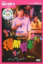 Sukida (2005) afişi