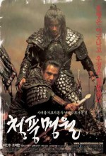 Sword in The Moon (2003) afişi