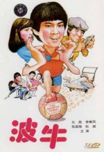 Şampiyonlar / The Champions (1983) afişi