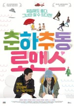 Seasons Romance (2014) afişi
