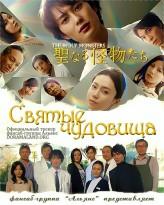 Seinaru Kaibutsutachi (2012) afişi