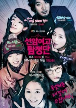 Detectives of Seonam Girls High School (2014) afişi