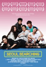 Seoul Searching (2015) afişi