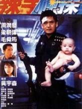 sert polis (1992) afişi