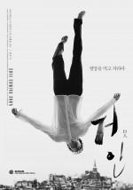 Set Me Free (2014) afişi