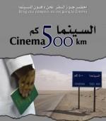 Sinema 500 Km