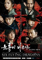Six Flying Dragons (2015) afişi